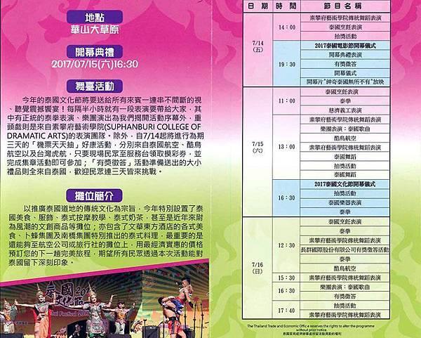 Thai Festival and Thai Film Festival 2017.jpg