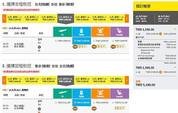 酷鳥航空曼谷來回機票夏季促銷DMK廊曼機場,單程含稅價2590元起