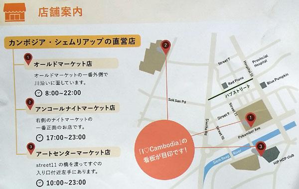 SUSU I love Cambodia producct MAP.jpg