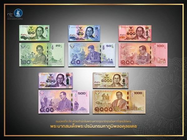 泰國央行9月20日發行泰皇紀念鈔