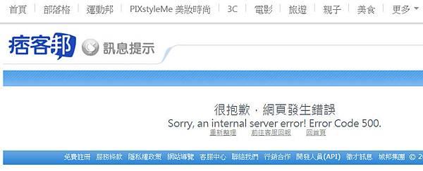 痞客邦網站Error Code 500.