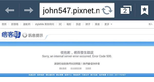 痞客邦網站Error Code 500.手機版