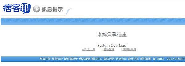 痞客邦網站SYSTEM OVERLOAD