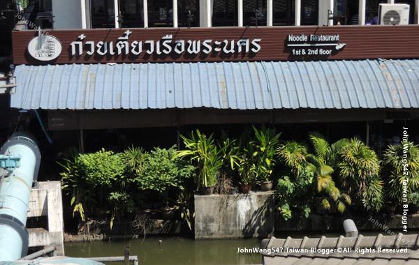 Phra Nakhon Boat Noodle
