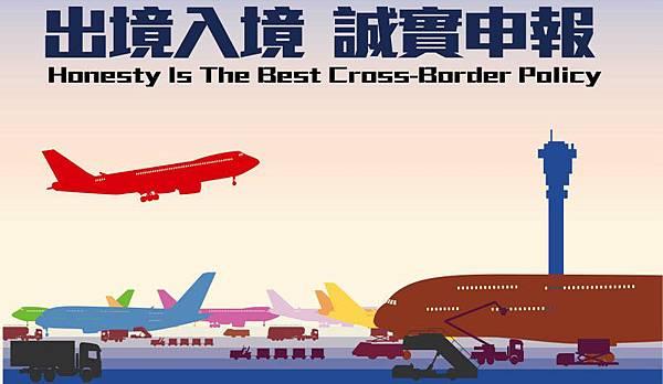 出境入境誠實申報poster