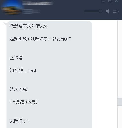 LINE瘋傳中華電信電話費降價小心陷井