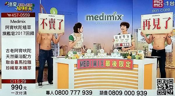 momo Medimix阿育吠陀天然植萃旗艦皂2017回饋.jpg