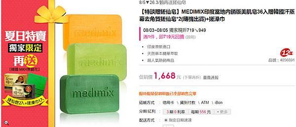 MEDIMIX印度當地內銷版美肌皂36入.jpg
