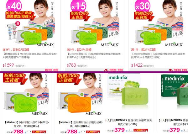 Medimix印度草本神皂售價.jpg