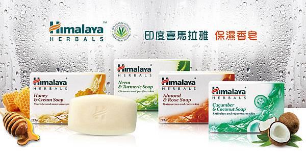 印度國寶Himalaya保濕香皂