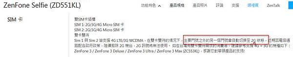 ZenFone Selfie (ZD551KL)4G 2G訊號
