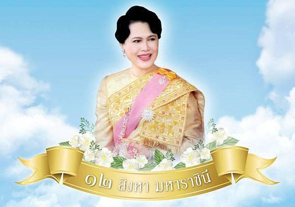 泰國母親節快樂