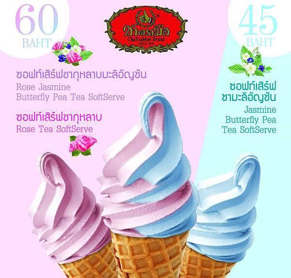ChaTraMue玟瑰花紫蝶花草冰淇淋