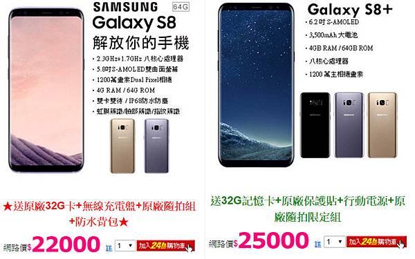 Samsung Galaxy S8 與 S8+價格201708