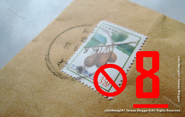 中華郵政在2017年8月起平信郵資8元