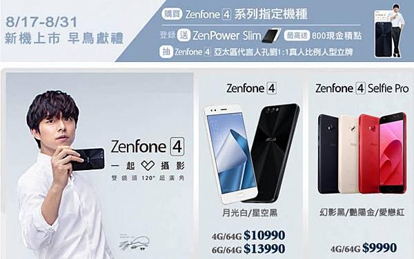 ASUS ZenFone 4 ZE554KL孔劉代言上市.jpg