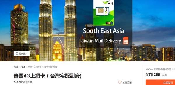 泰國4G上網卡