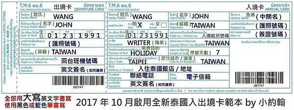TM.6 CARD THAILAND泰國新版出入境卡說明(小約翰)1.jpg