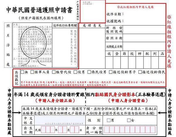 中華民國普通護照申請書