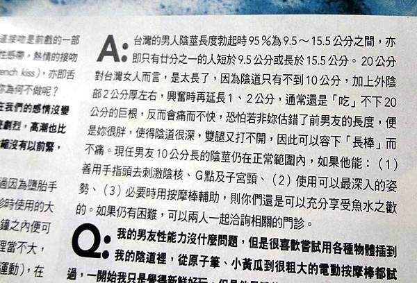 台灣男性陰莖勃起長度