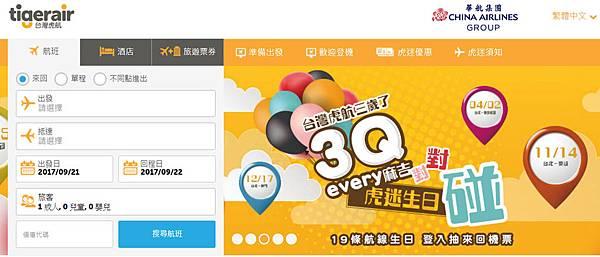 台灣虎航3歲週年慶(中華航空)