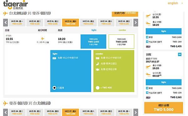 台灣虎航Tigerair Taiwan曼谷廊曼機票促銷