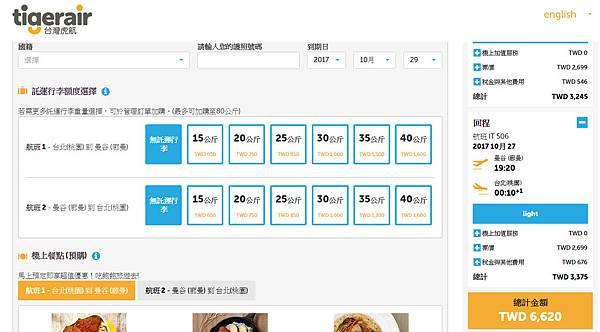 台灣虎航Tigerair Taiwan行李託運費用