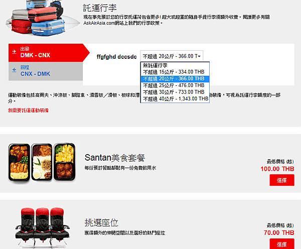 亞洲航空AirAsia託運行李費用