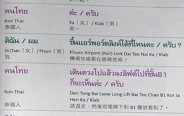 自學泰語行不行