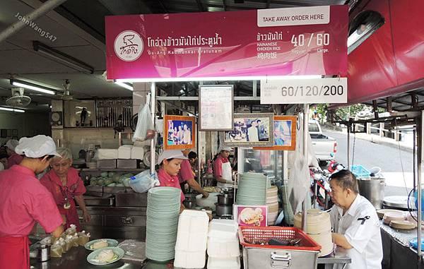 曼谷水門海南雞飯1.jpg