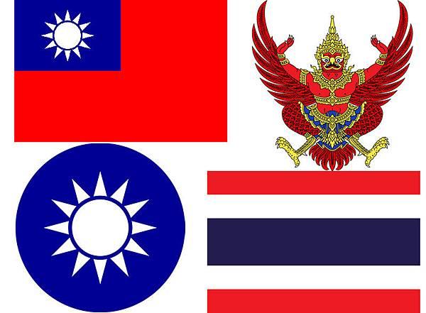 台灣國旗國徽與泰國國旗國徽.jpg