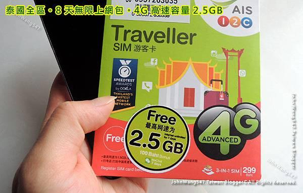泰國電信手機Sim卡包8天299泰銖