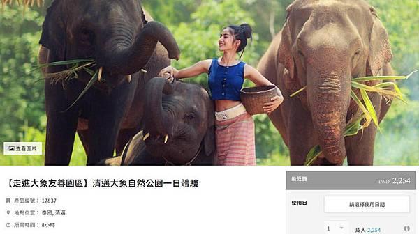 清邁大象自然公園一日體驗