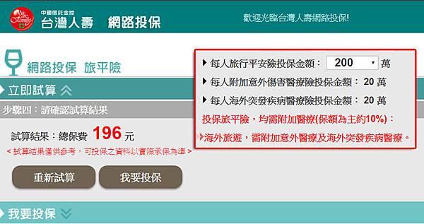 台灣人壽-網路投保旅行平安險.jpg