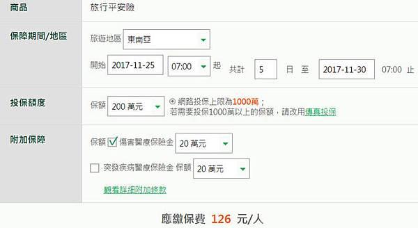 國泰人壽-網路投保旅行平安險.jpg
