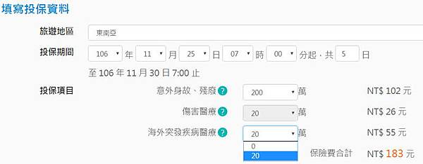 富邦人壽-網路投保旅行平安險3.jpg