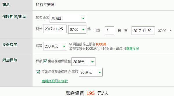 國泰人壽-網路投保旅行平安險2.jpg