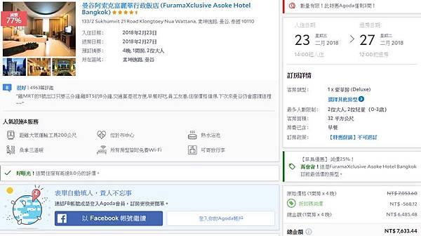 FuramaXclusive Asoke Hotel Bangkok房價s