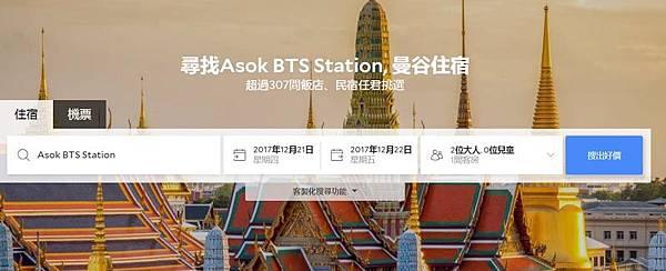 尋找Asok BTS Station曼谷住宿