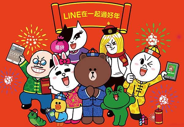 新年祝賀LINE在一起過好年.jpg