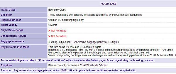 泰航限時快閃促銷機票注意事項