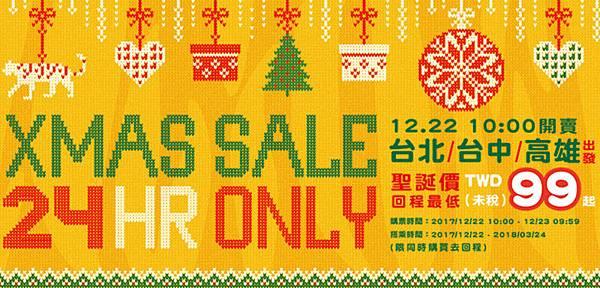 虎航聖誕快閃曼谷機票優惠