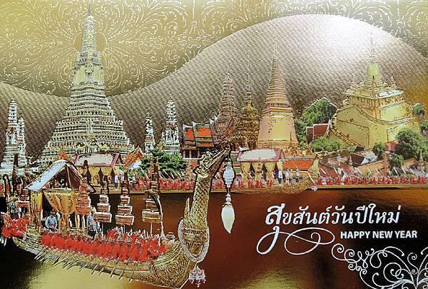 新年快樂送泰國美景圖