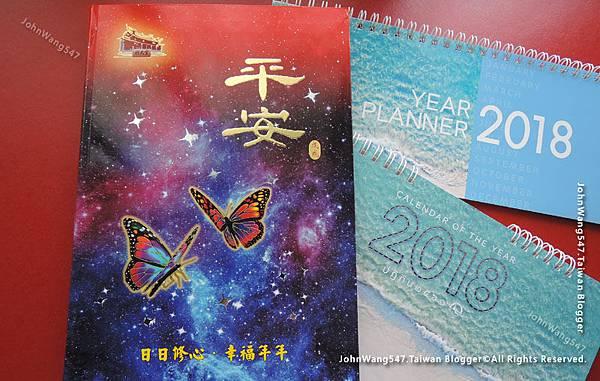 2018年行天宮平安手曆