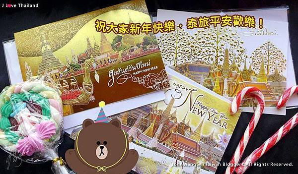 Thai Happy New year card