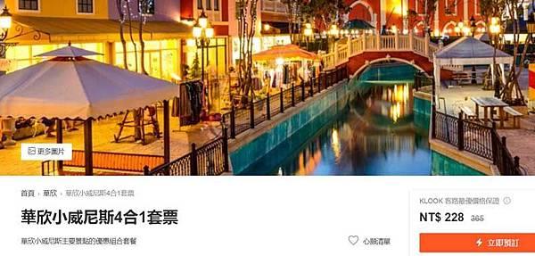 華欣小威尼斯4合1套票.jpg