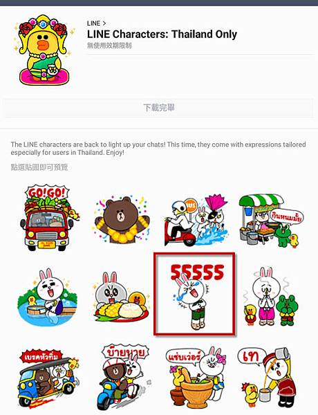Line Characters Thailand 55555