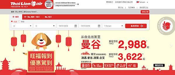 泰國獅航機票促銷特價
