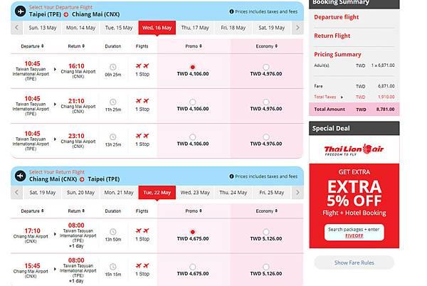 泰國獅航曼谷廊曼轉飛清邁機票