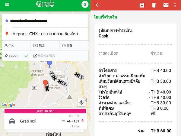 Grab Taxi Chiang Mai Thailand price.jpg